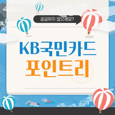KB국민카드-포인트리