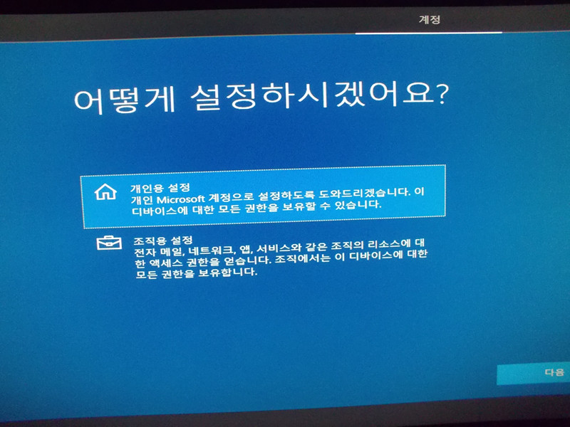 윈도우10 개인용 설정 선택