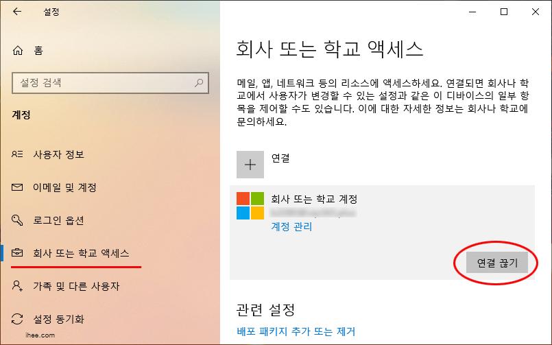윈도우10_조직_계정_연결끊기