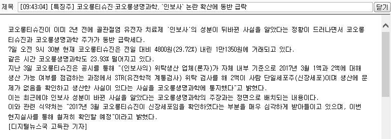 코오롱티슈진 뉴스기사