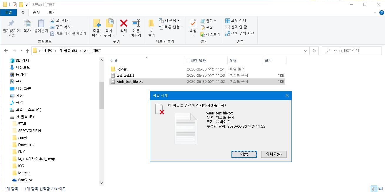 윈도우 파일복구 명령어 winfr