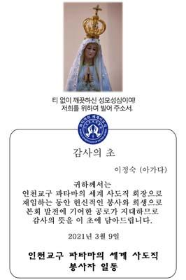 인천교구 파타마의 세계 사도직봉사자 감사초 초안