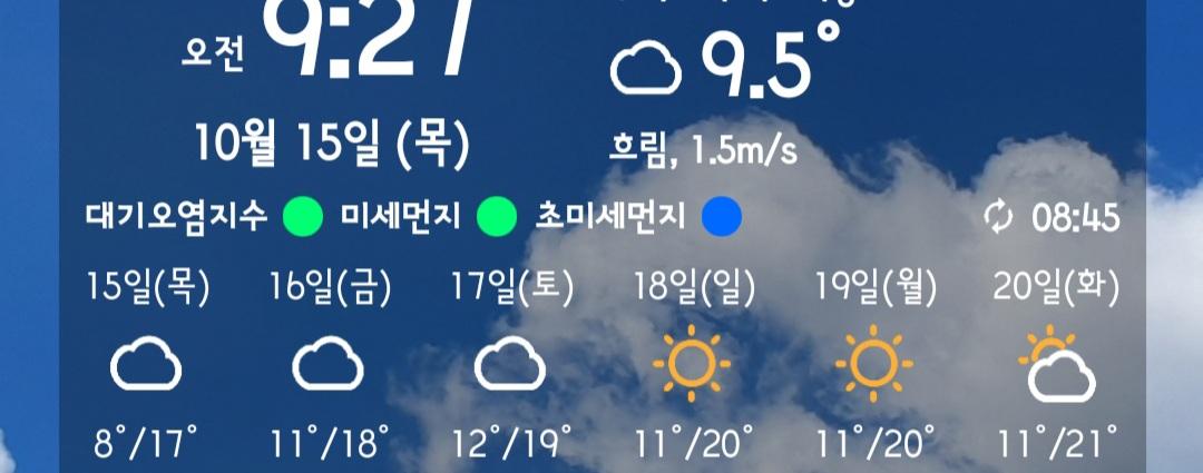 아침 최저기온 6도 : 훅.. 겨울 느낌