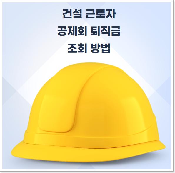 건설근로자-공제회-퇴직금