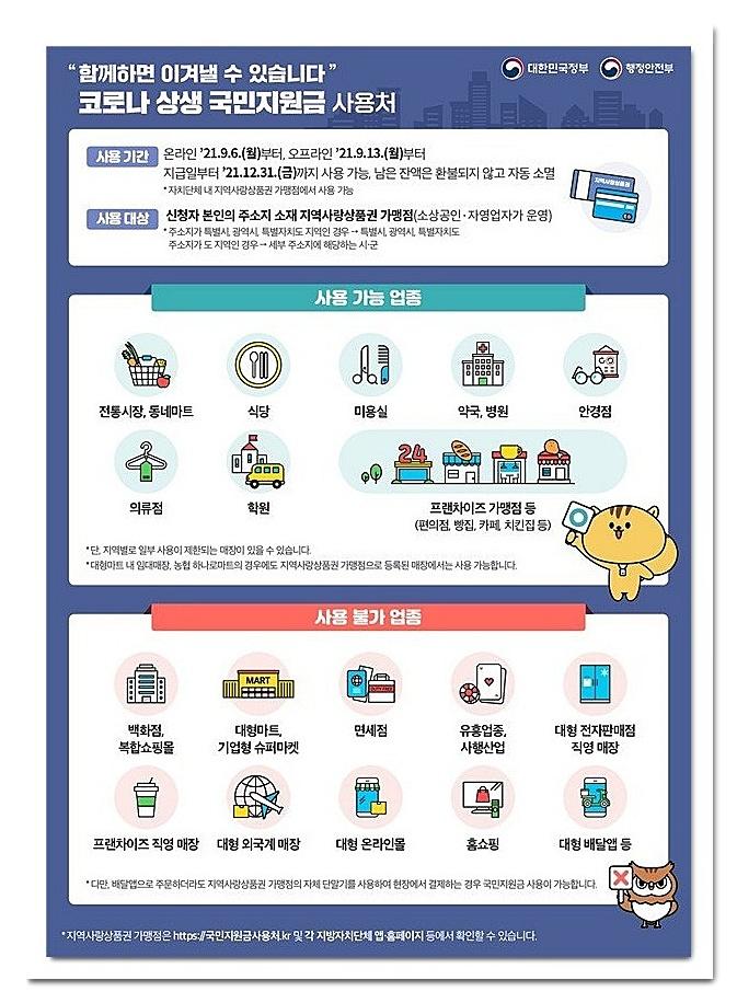 신한카드 재난지원금 신청05