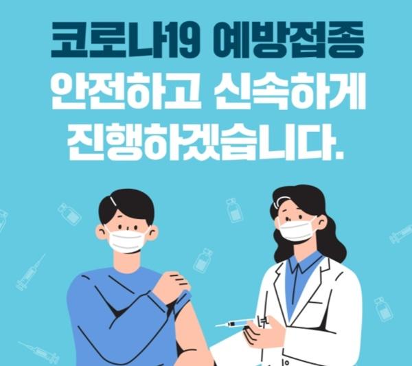 코로나 예방접종