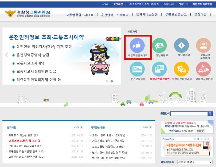 경찰청교통민원24-사이트