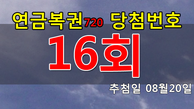 연금복권16회당첨번호 안내