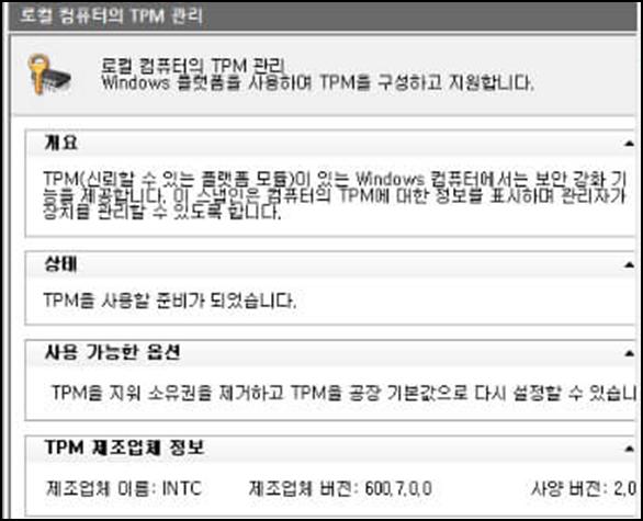 TPM 활성화 후 관리 결과창