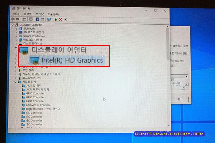 장치관리자 Intel HD Graphics