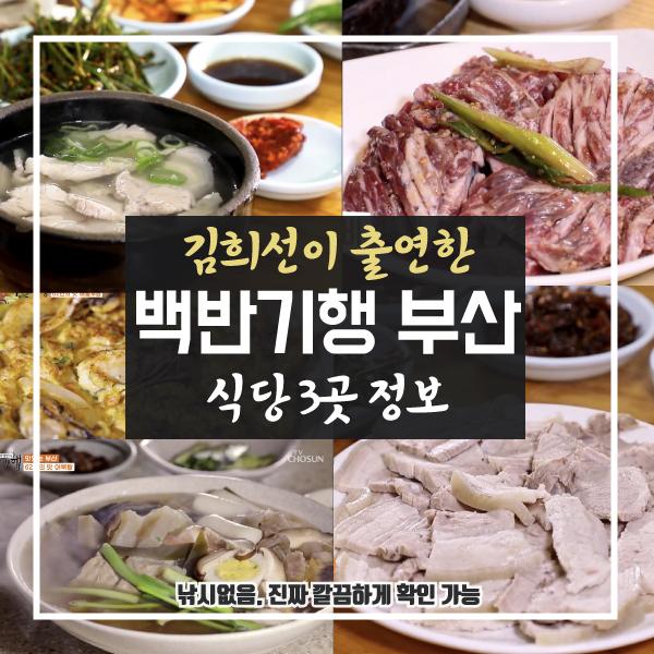 식객 허영만의 백반기행 김희선 출연 103회 부산 맛집 3곳 식당 정보 깔끔 정리