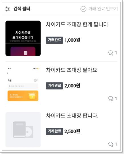 차이카드-초대장-판매자-확인