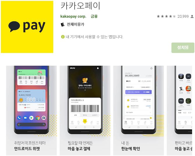 카카오페이-모바일-앱-설치