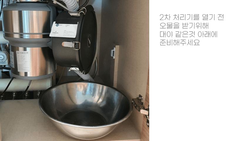 2차처리기_청소전_준비