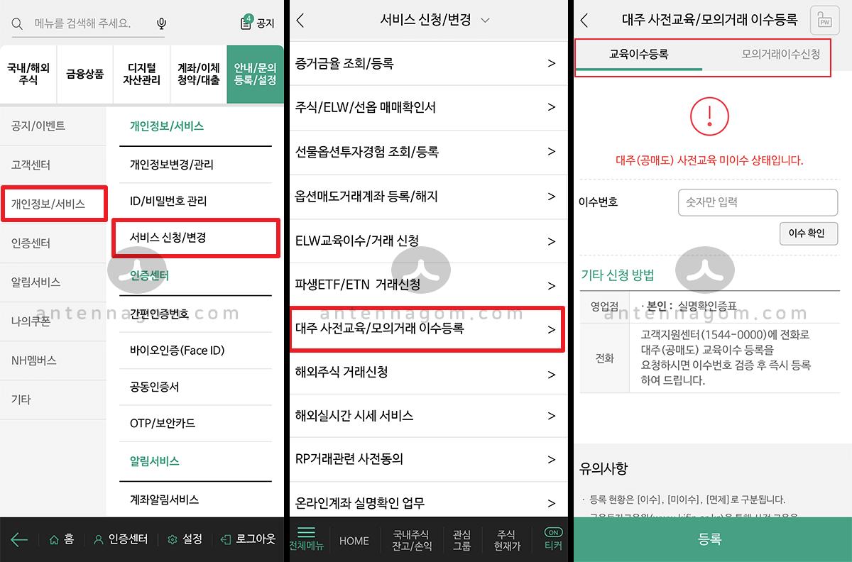 NH나무 앱에서 개인 공매도 사전교육 등록