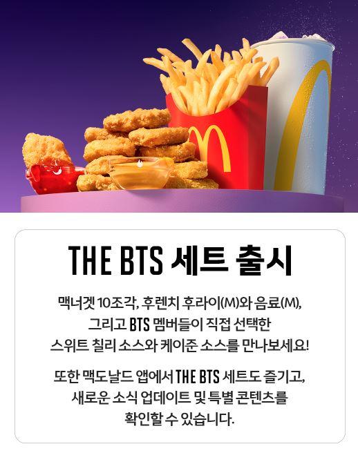 BTS세트 구성