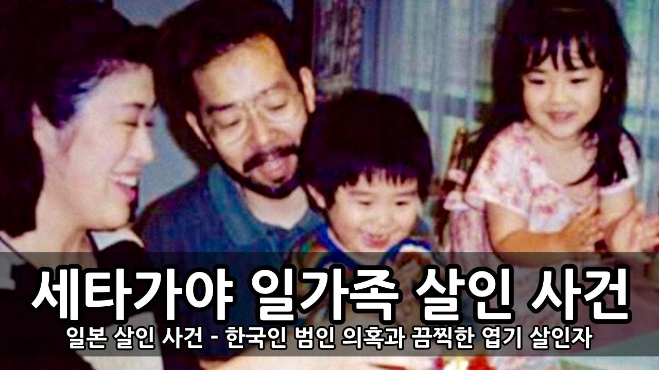 일본 세타가야 일가족 살인 사건 - 한국인 범인 의혹과 끔찍한 엽기 살인자
