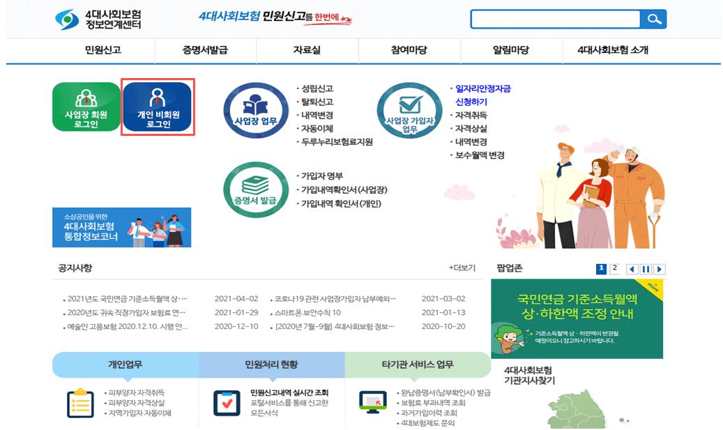 4대사회보험 정보연계센터 홈페이지