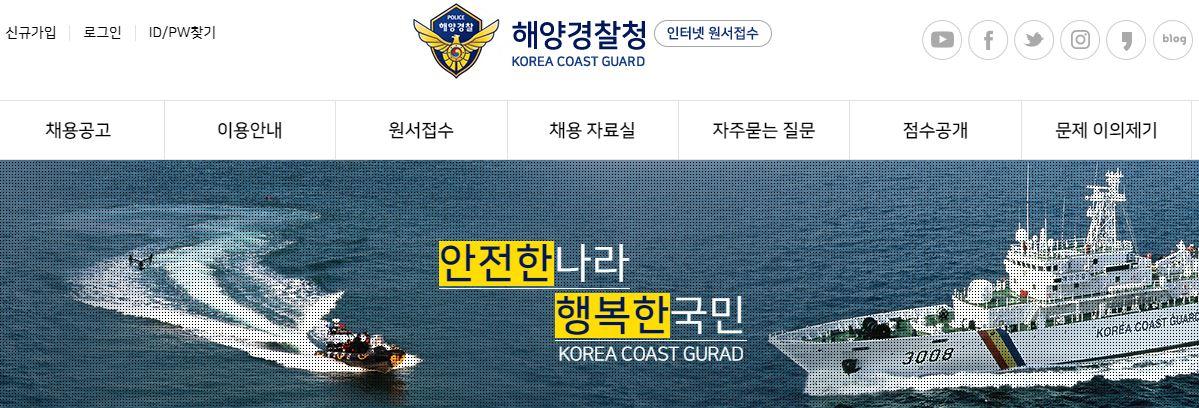 해양 경찰공무원 채용 시험일정 시험과목
