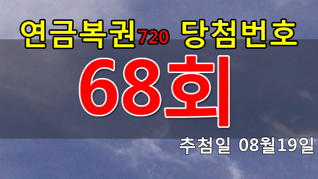 연금복권68회당첨번호 안내