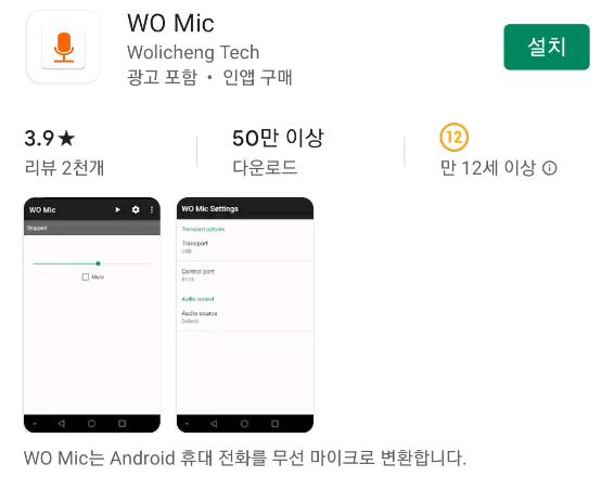 wo mic 앱