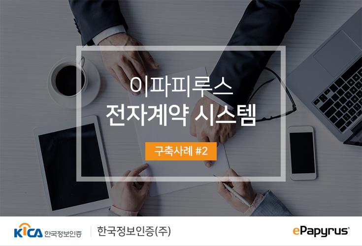전자계약 시스템 구축사례#2 한국정보인증 이미지