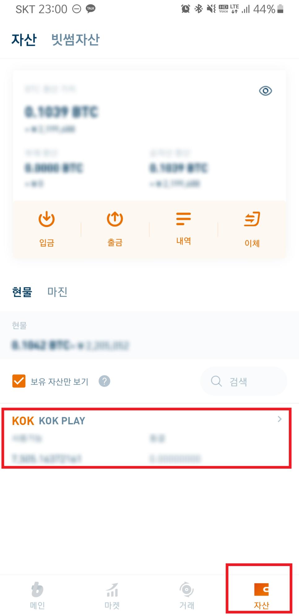 콕플레이(KOK PLAY) 메뉴얼 2편 – 재스테이킹 & 출금 방법插图26