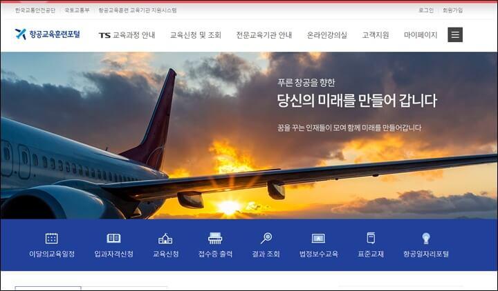 항공교육훈련포털-사이트