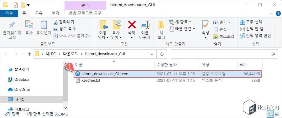 Hitomi Downloader 실행