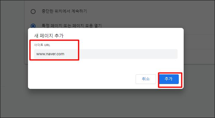 시작페이지로-네이버-URL-입력
