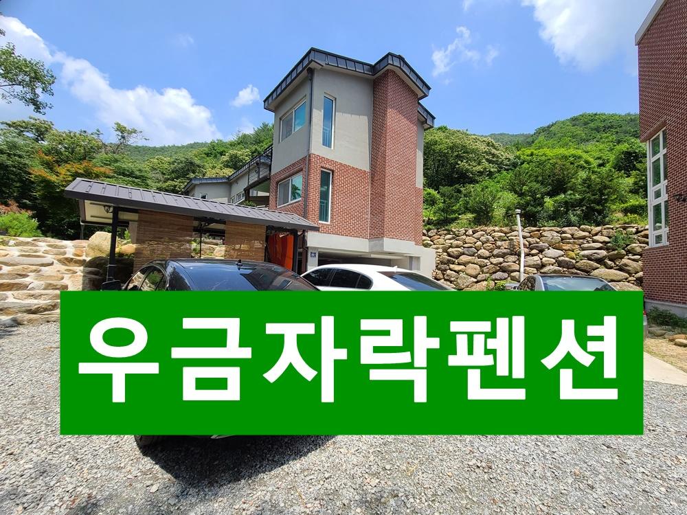[ 풍기 숙박 명소 ] 우금자락펜션