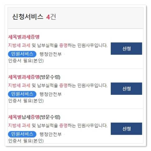 민원24 세목별과세증명 신청