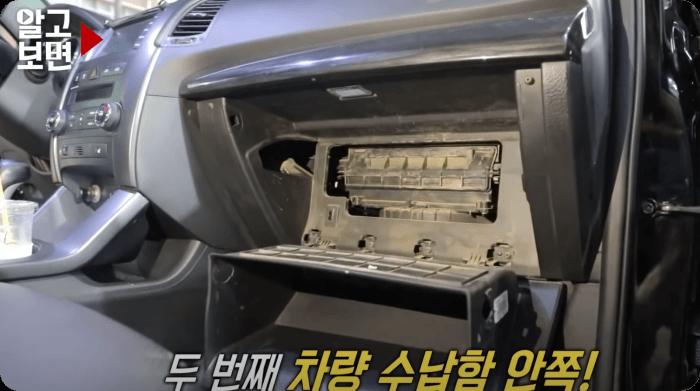 자동차-침수여부확인방법-수납함