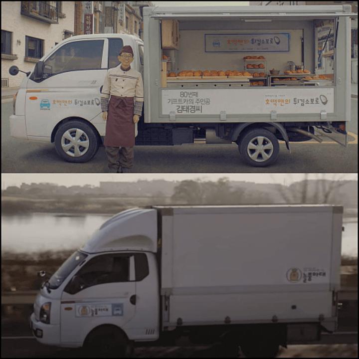 푸드트럭-창업-기프트카-창업지원