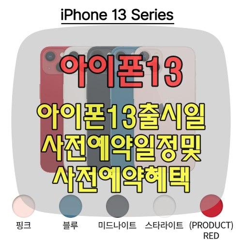 아이폰13-사전예약