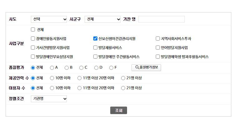 사회서비스-전자바우처-검색화면