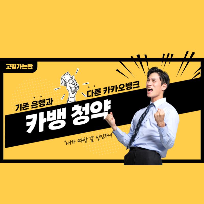 카카오뱅크 청약 고평가 논란