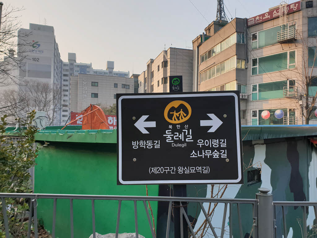 서울둘레길 8-5 코스 시작점