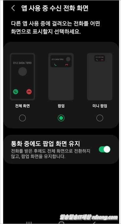 앱 사용중 전화 왔을때 수신 전화 화면 작은 팝업 미니팝업 뜨도록