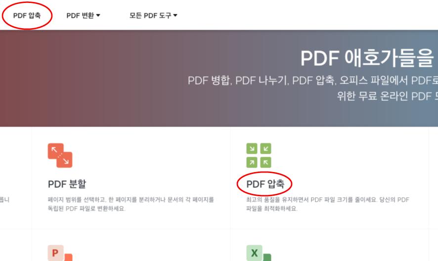 PDF 압축 기능