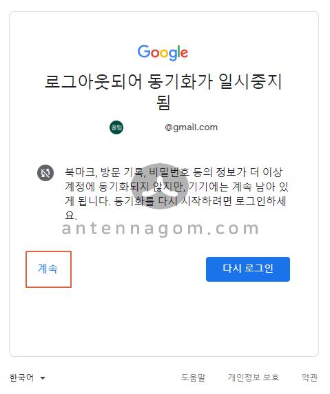 구글 아이디 삭제하는 방법 6