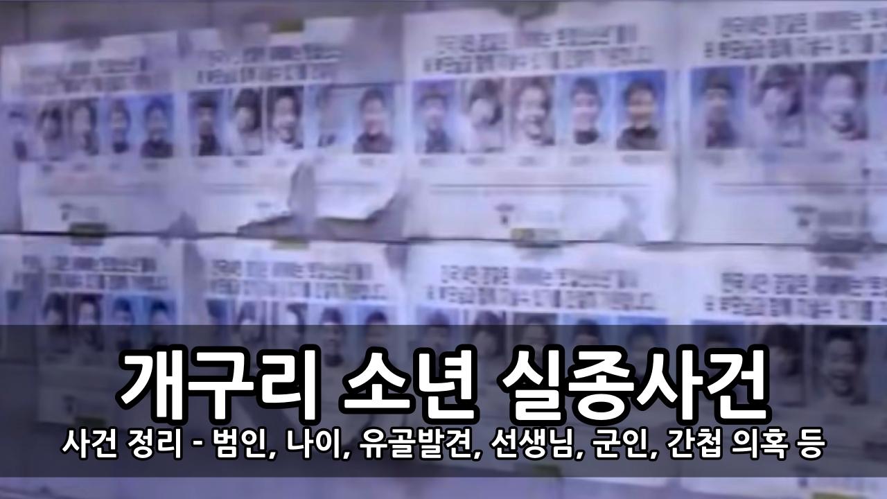 개구리 소년 실종사건 정리 - 범인, 나이, 유골발견, 선생님, 군인, 간첩 의혹 등