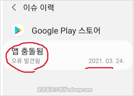 google play 앱 충돌 구글플레이 업데이트 안됨8