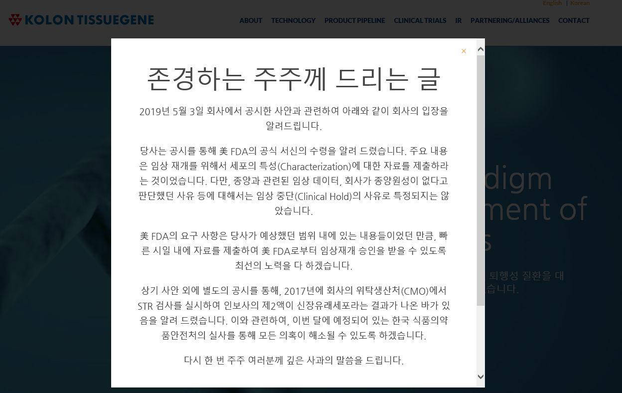 코오롱티슈진 사과문