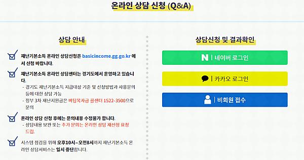 경기도 2차 재난지원금 신청 홈페이지 관련 이미지칠