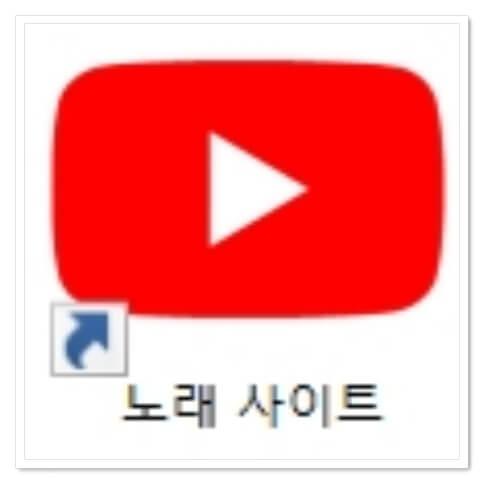 유튜브 바로가기 아이콘 생성