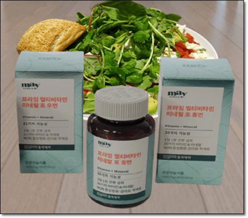 종합비타민과 채소