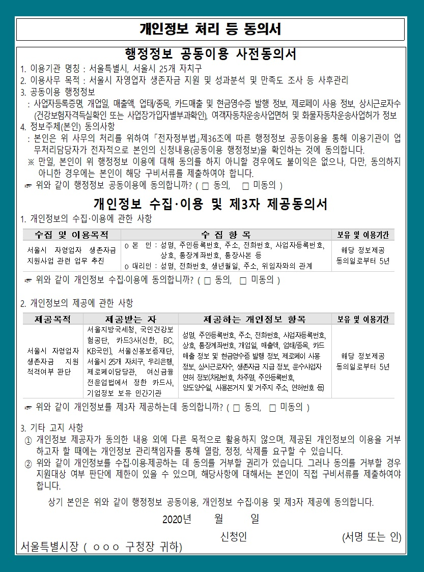서울시 자영업자 소상공인 생존자금 신청 방법 코로나 19 지원