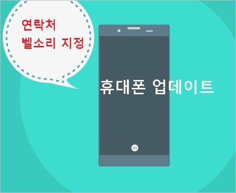 휴대폰 업데이트 삼성 갤럭시 s10 e 업데이트 - 연락처 개인별 벨소리 지정