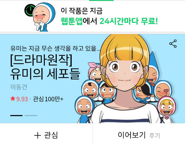 유미의세포들 웹툰 무료보기